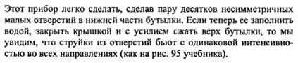 Ответ ГДЗ Задание № 2 на странице 92. Готовые домашние задания к решебнику физика 7 класс Перышкин А.В.