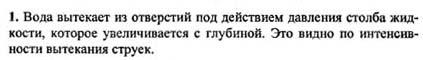 Ответ ГДЗ Задание № 1 на странице 95. Готовые домашние задания к решебнику физика 7 класс Перышкин А.В.
