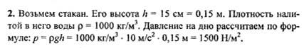Ответ ГДЗ Задание № 2 на странице 96. Готовые домашние задания к решебнику физика 7 класс Перышкин А.В.