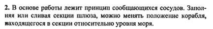 Ответ ГДЗ Задание № 1 на странице 98. Готовые домашние задания к решебнику физика 7 класс Перышкин А.В.