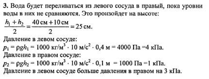 Ответ ГДЗ Задание № 2 на странице 98. Готовые домашние задания к решебнику физика 7 класс Перышкин А.В.