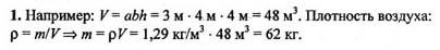 Ответ ГДЗ Задание № 3 на странице 99. Готовые домашние задания к решебнику физика 7 класс Перышкин А.В.