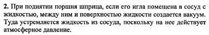 Ответ ГДЗ Задание № 1 на странице 104. Готовые домашние задания к решебнику физика 7 класс Перышкин А.В.