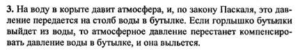 Ответ ГДЗ Задание № 2 на странице 104. Готовые домашние задания к решебнику физика 7 класс Перышкин А.В.