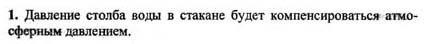 Ответ ГДЗ Задание № 3 на странице 104. Готовые домашние задания к решебнику физика 7 класс Перышкин А.В.