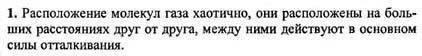 Ответ ГДЗ Задание № 3 на странице 29. Готовые домашние задания к решебнику физика 7 класс Перышкин А.В.