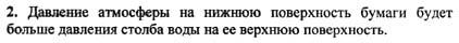 Ответ ГДЗ Задание № 1 на странице 107. Готовые домашние задания к решебнику физика 7 класс Перышкин А.В.