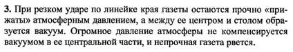 Ответ ГДЗ Задание № 1 на странице 114. Готовые домашние задания к решебнику физика 7 класс Перышкин А.В.