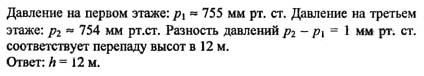 Ответ ГДЗ Задание № 1 на странице 120. Готовые домашние задания к решебнику физика 7 класс Перышкин А.В.