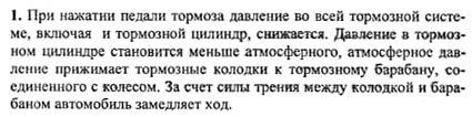 Ответ ГДЗ Задание № 1 на странице 123. Готовые домашние задания к решебнику физика 7 класс Перышкин А.В.