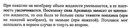 Ответ ГДЗ Задание № 2 на странице 126. Готовые домашние задания к решебнику физика 7 класс Перышкин А.В.