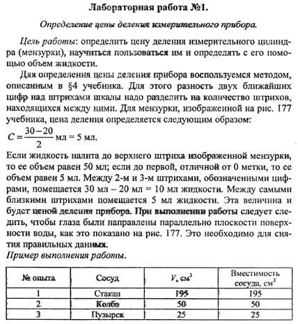 Гдз Лабораторные Работы по Физике 8 Класс Номер 7