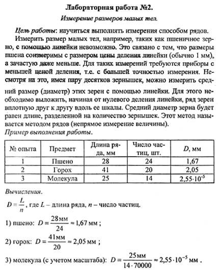 ГДЗ физика 7 класс Перышкин А.В. Лабораторная работа 3 на странице 161