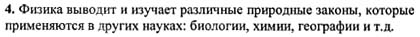 Ответ ГДЗ Задание № 2 на странице 5. Готовые домашние задания к решебнику физика 7 класс Перышкин А.В.
