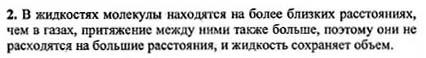 Ответ ГДЗ Задание № 1 на странице 32. Готовые домашние задания к решебнику физика 7 класс Перышкин А.В.