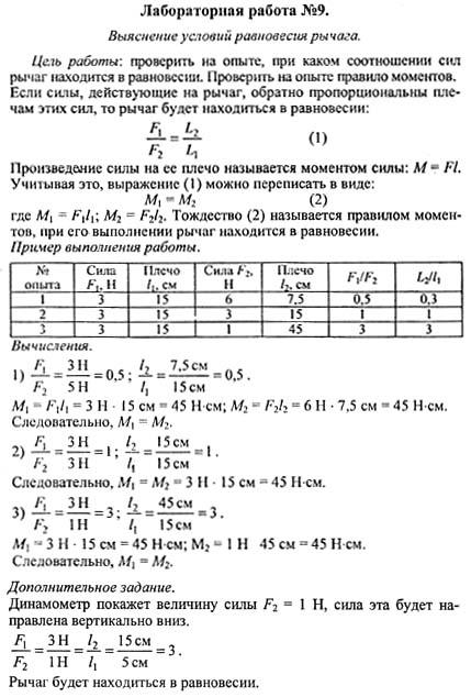 Физика 7 класс перышкин учебник гдз 2014