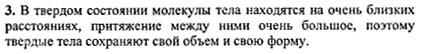 Ответ ГДЗ Задание № 2 на странице 32. Готовые домашние задания к решебнику физика 7 класс Перышкин А.В.