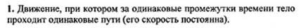 Ответ ГДЗ Задание № 3 на странице 33. Готовые домашние задания к решебнику физика 7 класс Перышкин А.В.