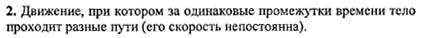 Ответ ГДЗ Задание № 1 на странице 37. Готовые домашние задания к решебнику физика 7 класс Перышкин А.В.