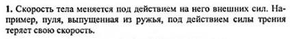 Ответ ГДЗ Задание № 3 на странице 42. Готовые домашние задания к решебнику физика 7 класс Перышкин А.В.