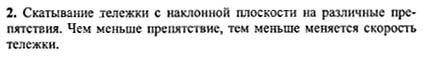 Ответ ГДЗ Задание № 4 на странице 42. Готовые домашние задания к решебнику физика 7 класс Перышкин А.В.