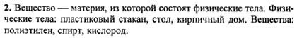 Ответ ГДЗ Задание № 1 на странице 6. Готовые домашние задания к решебнику физика 7 класс Перышкин А.В.