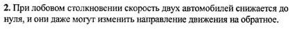 Ответ ГДЗ Задание № 1 на странице 46. Готовые домашние задания к решебнику физика 7 класс Перышкин А.В.