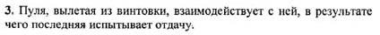 Ответ ГДЗ Задание № 2 на странице 46. Готовые домашние задания к решебнику физика 7 класс Перышкин А.В.