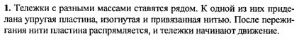 Ответ ГДЗ Задание № 3 на странице 46. Готовые домашние задания к решебнику физика 7 класс Перышкин А.В.