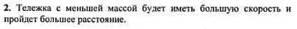 Ответ ГДЗ Задание № 4 на странице 46. Готовые домашние задания к решебнику физика 7 класс Перышкин А.В.