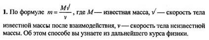 Ответ ГДЗ Задание № 3 на странице 48. Готовые домашние задания к решебнику физика 7 класс Перышкин А.В.