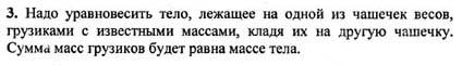 Ответ ГДЗ Задание № 2 на странице 52. Готовые домашние задания к решебнику физика 7 класс Перышкин А.В.