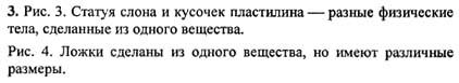 Ответ ГДЗ Задание № 2 на странице 6. Готовые домашние задания к решебнику физика 7 класс Перышкин А.В.