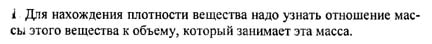 Ответ ГДЗ Задание № 3 на странице 52. Готовые домашние задания к решебнику физика 7 класс Перышкин А.В.
