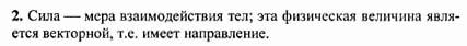 Ответ ГДЗ Задание № 4 на странице 56. Готовые домашние задания к решебнику физика 7 класс Перышкин А.В.