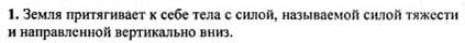 Ответ ГДЗ Задание № 3 на странице 58. Готовые домашние задания к решебнику физика 7 класс Перышкин А.В.