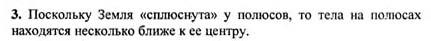 Ответ ГДЗ Задание № 5 на странице 58. Готовые домашние задания к решебнику физика 7 класс Перышкин А.В.