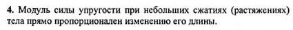 Ответ ГДЗ Задание № 1 на странице 62. Готовые домашние задания к решебнику физика 7 класс Перышкин А.В.