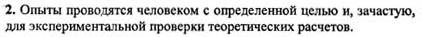 Ответ ГДЗ Задание № 1 на странице 10. Готовые домашние задания к решебнику физика 7 класс Перышкин А.В.