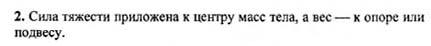 Ответ ГДЗ Задание № 2 на странице 64. Готовые домашние задания к решебнику физика 7 класс Перышкин А.В.