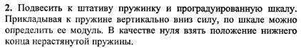 Ответ ГДЗ Задание № 4 на странице 67. Готовые домашние задания к решебнику физика 7 класс Перышкин А.В.