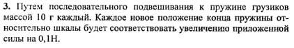 Ответ ГДЗ Задание № 1 на странице 70. Готовые домашние задания к решебнику физика 7 класс Перышкин А.В.