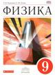 Скачать Учебник физики 9 класс Автор: Перышкин А.В.