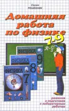 ГДЗ к учебнику Физики 8 класса Перышкина