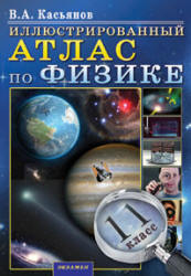 Скачать Иллюстрированный Атлас по физике. 11 класс. В.А. Касьянов