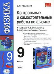 Контрольные и самостоятельные работы по физике. 9 класс к учебнику А.В. Перышкина, Е.М. Гутник