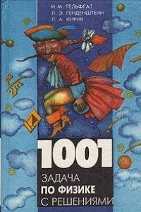 Скачать 1001 задача по физике с решениями. Гельфгат И.М., Генденштейн Л.Э., Кирик Л.А.