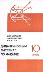 Дидактический материал по физике. 10 класс. Мартынов И.М., Хозяинова Э.Н.