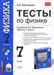 Тесты по физике для 7 класса к учебнику Перышкина А.В.
