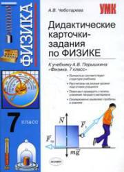 Скачать дидактические карточки-задания по физике. 7 класс. К учебнику Перышкина А.В.